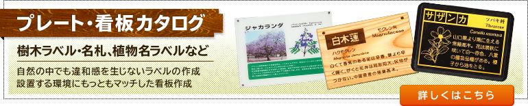プレート・看板 カタログ 樹木ラベル・名札、植物名ラベルなど